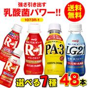 クーポン使用可能!!明治R-1 ★明治R-1の7種類から選べる!!112ml×48本【24本×2ケース】★送料無料★内容:R-1ドリンク/R-1低糖低カロリー/R-1アセロラ&ブルーベリー/R-1グレープフルーツ/LG21ドリンク/LG21低糖低カロリー/アセロラ&ブルーベリー/PA3ドリンクから選べます!!毎日継続健康生活//クール便配送、一部地域、北海道・沖縄・離島は送料別