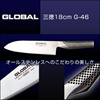 ☆送料無料☆GLOBAL(グローバル)三徳18cmG-46■ドットパターンハンドルが特徴的な美しいデザイン。両刃だから、右利き・左利き兼用のクッキングナイフです Made in JAPAN 日本が世界に誇る包丁