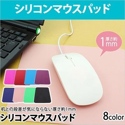 マウスパッド (シリコン厚さ 1mm 薄型) 全10色 カラー ER-PAD [ゆうメール配送][送料無料]の画像