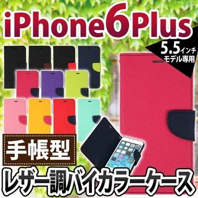 iPhone6sPlus/6Plus ケース カバー 手帳型 レザー 調 手帳 バイカラー 横開き カードポケット スタンド 保護 おしゃれ iPhone6plus アイフォン6プラス IP62L-003[ゆうメール配送][送料無料]の画像