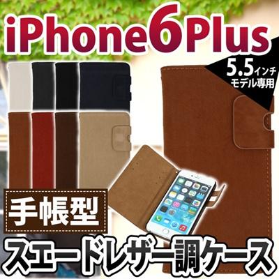 iPhone6sPlus/6Plus ケース カバー 手帳型 スエード レザー 調 手帳 横開き カードポケット スタンド 保護 おしゃれ iPhone6plus アイフォン6プラス IP62L-004[ゆうメール配送][送料無料]の画像