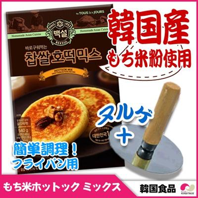 【韓国食品】【ペクソル】 ホトック ホットクミックス 400g + ホットクヌルゲ(押し器)の画像