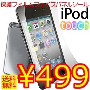 【送料無料】人気で品薄!iPod touch 4G(第4世代)専用液晶保護フィルムシート 汚れ指紋が目立たない!液晶画面の反射を防止して傷やホコリから守る!反射防止液晶保護シール フィルム スクリーンの画像