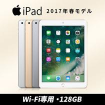 ★数量限定★≪クーポン利用で43900!≫【SUPER SALE限定】iPad 2017年春モデル【128GB】Wi-Fi専用モデル【ゴールド/シルバー/スペースグレイ】
