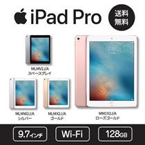 ★10000円割引クーポン使用で54899円(7/29~7/31)★【選べる4種類】iPad Pro 9.7インチ Wi-Fiモデル 128GB MLMV2J/A [スペースグレイ]/MLMW2J/A [シルバー]/MLMX2J/A [ゴールド]/MM192J/A [ローズゴールド]