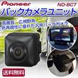 [パイオニア/Pioneer] 高画質、広視野角、色再現性に優れた汎用バックカメラ 【品番】ND-BC7
