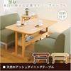 【送料無料】天然木アッシュダイニングテーブル