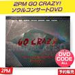 【1次予約/送料無料】2pm ソウルコンサートDVD / Go Crazy (dvd+フォトブック) CODE:ALL [2PM WORLD TOUR 'GO CRAZY' in SEOUL]