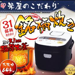 ★super sale限定!!★圧倒的最安値に挑戦!★本当に早いもの勝ちです♪★米屋の旨み 銘柄炊き ジャー炊飯器 5.5合 RC-MA50-B アイリスオーヤマ