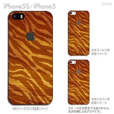 【iPhone5S】【iPhone5】【iPhone5sケース】【iPhone5ケース】【カバー】【スマホケース】【クリアケース】【Clear Arts】【木目柄】【ゼブラ】 06-ip5s-ca0225の画像