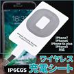 【送料無料】iPhone7 iPhone6 iPhone 6s plus iPhone5対応 ワイヤレス充電シート IP6CGS