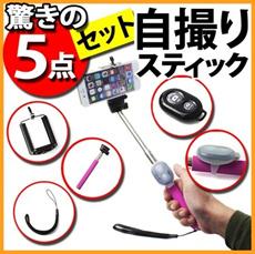 セルカ棒 Bluetooth リモコン シャッター付き iPhone SE  iPhone6 iPhone android対応 自撮り棒 人気 じどり棒 自撮り スマホ セルフィースティック セルか棒 JIDORI-SET [ゆうメール配送][送料無料]