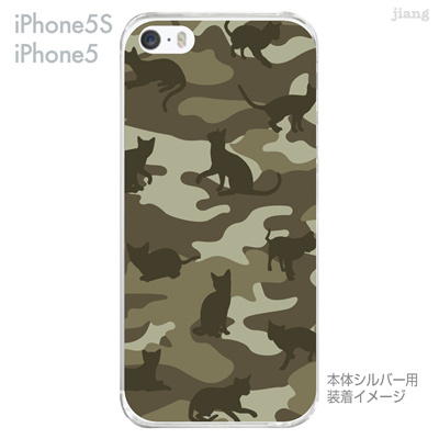 【iPhone5S】【iPhone5】【Clear Arts】【iPhone5sケース】【iPhone5ケース】【スマホケース】【クリア カバー】【クリアケース】【ハードケース】【クリアーアーツ】【猫シルエット】【迷彩】【ブラウン】 01-ip5s-zes012-brの画像