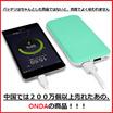 ONDA モバイルバッテリー 3種 / スマートバッテリー / 多様なカラー/ 移動式バッテリー / 補助バッテリー