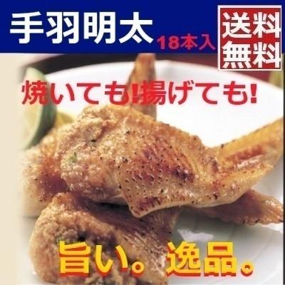 手羽明太(18本入)業務用[067-205]の画像
