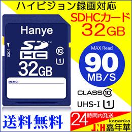 SDカード SDHCカード  32GB Hanye UHS-I  クラス10 ハイビジョン録画対応