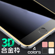 【メール便発送】【即納】送料無料  合金枠強化ガラスフィルム iPhone8 保護フィルム iPhone7 ガラスフィルム 強化ガラス iphone6s  iphone6s plus