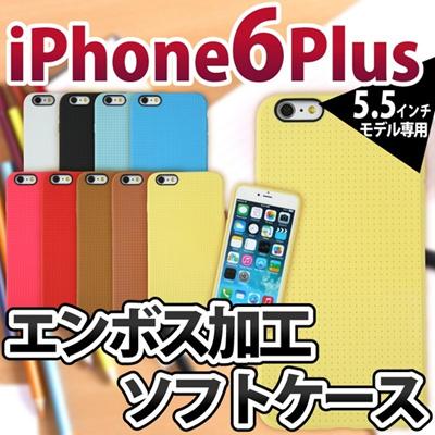 iPhone6sPlus/6Plus ケース カバー ソフトケース エンボス加工 オシャレでカラフルなケース TPU 可愛い かわいい 保護 iPhone6plus アイフォン6プラス IP62S-007[ゆうメール配送][送料無料]の画像