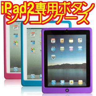 【送料無料】売れてます!ダントツ送料無料 新しいiPad/iPad2/新しいiPad(第3世代)専用ボタンシリコンケース  本体保護には欠かせないカバーでキズやホコリから守りたい!厳選人気の8カラーの画像