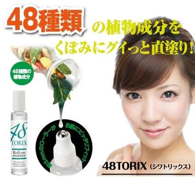 【送料無料】48TORIX(シワトリックス)ポイント10倍 【RCP】の画像