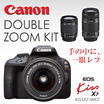 【カートクーポン使えます】 KISSX7-WKIT Canon デジタル一眼レフカメラ EOS Kiss X7 ダブルズームキット EF-S18-55mm/EF-S55-250mm付属