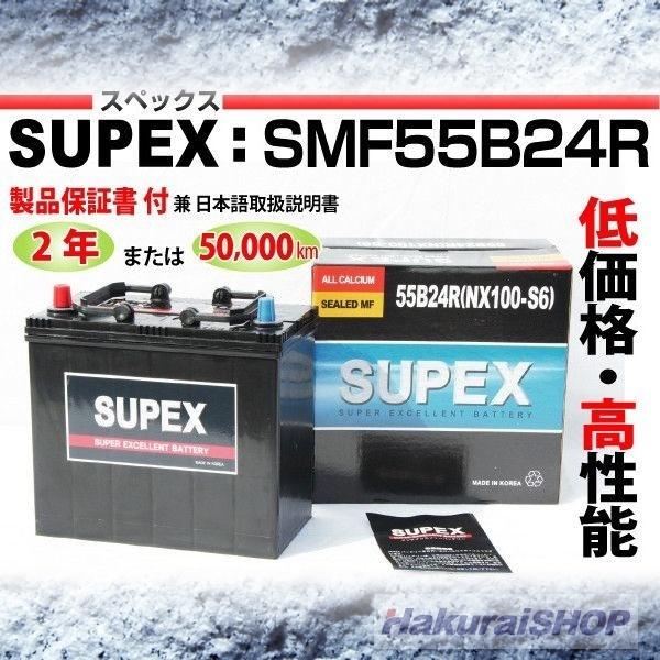 【クリックで詳細表示】ホンダ CR-V SUPEX スペックス 高性能カルシウムバッテリー 保証付 SMF55B24R
