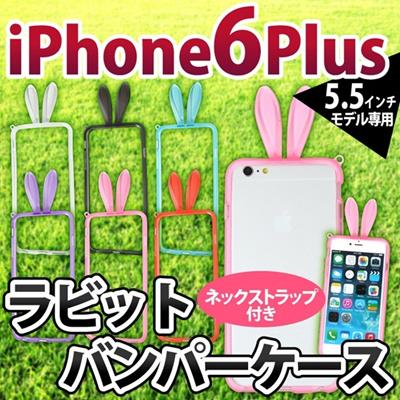 iPhone6sPlus/6Plus ケース カバー うさ耳 バンパーケース 本体の側面部分を保護 ネックストラップ付 保護 TPU 可愛い iPhone6plus アイフォン6プラス IP62B-003[ゆうメール配送][送料無料]の画像