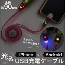 巻き取り式Lightningケーブル ライトニングケーブル usbケーブル リール式 iphones6s iphoneSE iphone5C iphone5S 充電器 充電ケーブル 巻取式 編み込みメッシュと同列の最新iOS9対応