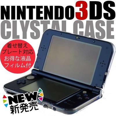 【送料無料】液晶画面保護シートも付いてくる!Nintendo Newニンテンドー3DS/3DS用クリスタルカバーケース+液晶保護シート豪華セット 大切なNintendo 3DSを埃や傷や汚れから守るクリア仕様だから外観を損なわず本体をカバー/デコ可能 透明素材 きせかえプレート対応の画像