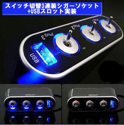 ★【送料無料】これは便利!USB電源&3連シガーソケットLED発光スイッチ付の画像