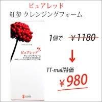 【ピュアレッド】 紅参  クレンジングフォーム 1個 ♪【HLS_DU】【140506coupon300】【RCP】【いいね】【韓国コスメ】 【pure red】 クレンジング フォーム 紅参 到着後レビューを書いてマスクパックをもらう☆の画像