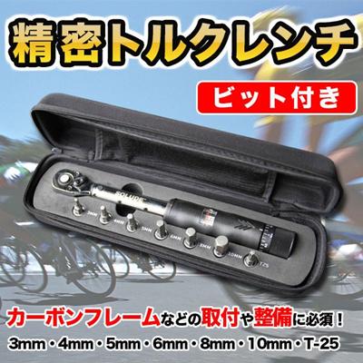 【レビュー記載で送料無料!】精密トルクレンチ ビット付き  3mm、4mm、5mm、6mm、8mm、10mm、T-25 自転車 メンテナンス 整備 工具 カーボンフレーム 取付けの画像