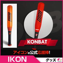 【1次予約】送料無料 IKON(アイコン)KONBAT 公式ペンライト★ ikon goods グッズ【発売 / 発送1月初】【K-POP】【グッズ】