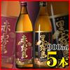 ★1000円クーポン使えます!★霧島酒造 赤・黒 選べる   赤霧島は、原材料のムラサキマサリ由来の香りやあまみが深いのが特徴。そのままの香り・味わいをお楽しみいただけるロック、ストレートがおすすめです