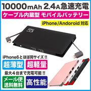【1日限定】モバイルバッテリー  軽量 iPhone7 plus  iPhone6s Andoroid モバイルバッテリー ケーブル スマホ 充電器 大容量 10000mah モバイルバッテリー