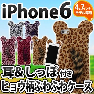 iPhone6s/6 ケースヒョウ柄ふわふわケース 耳&しっぽ付き ハードケース おしゃれ 可愛い かわいい PC素材 ハード 保護 アイフォン6 case IP61P-029[ゆうメール配送][送料無料]の画像