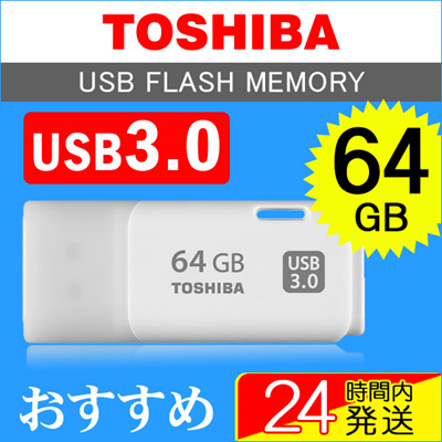 USBメモリ64GB東芝TOSHIBAUSB3.0海外向けパッケージ品