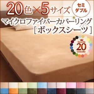 20色から選べるマイクロファイバーカバーリング【ボックスシーツ単品】セミダブルスモークパープル