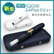 《クーポン対象2000円引!!!》 新型 2.4Plus!!新型 アイコス 2.4プラス【新品/正規品】iQOS2.4 本体キット フルセット一式  旧型も特価!!!
