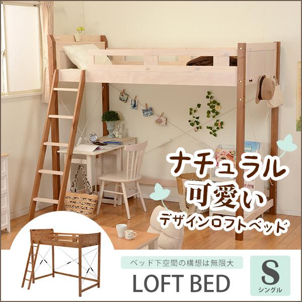 ロフトベッド システムベッド ハイベッド ベッド 木製ベッド シングルベッド すのこベッド 2段ベッド 子供部屋 萩原  MB-5051 代引き不可 日時指定不可 m097172