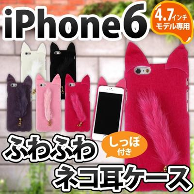 iPhone6s/6 ケースネコ耳ふわふわケース 耳&しっぽ付き ハードケース おしゃれ 可愛い かわいい PC素材 ハード 保護 アイフォン6 case IP61P-030[ゆうメール配送][送料無料]の画像