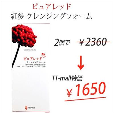 【ピュアレッド】 紅参  クレンジングフォーム 2個 ♪【HLS_DU】【140506coupon300】【RCP】【いいね】【韓国コスメ】 【pure red】 クレンジング フォーム 紅参 到着後レビューを書いてマスクパックをもらう☆の画像
