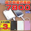 大容量モバイルバッテリー 「パワーバンク7800」モバイルバッテリー 大容量 携帯充電器 7800mAhでiPhone、アンドロイド、スマートフォン充電 iPhone用バッテリー
