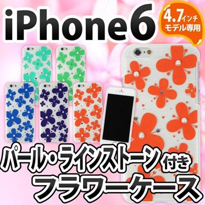 iPhone6s/6 ケースフラワーデザイン パール ラインストーン カラフル TPU おしゃれ お洒落 可愛い かわいい 保護 アイフォン6 case IP61S-038[ゆうメール配送][送料無料]の画像
