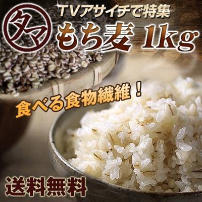 TVアサイチで特集!【送料無料】もち麦1kg (国産・無添加)もっちりプチプチとした食感と食物繊維を豊富に含んでいるのが特徴です。高タンパク、高ミネラルで、β-グルカンという食物繊維は白米に比べ20倍以上!の画像