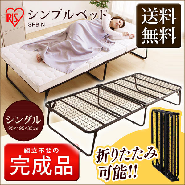【送料無料】アイリスオーヤマ シンプルベッド SPB-N 折りたたみベッド シングル パイプベッド シングルベッド 2分割 シンプル