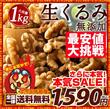 【送料無料】生くるみ1kg 無添加 無塩クルミ  1kg 割れ Walnuts ナッツ 製菓材料 業務用 くるみ オメガ3