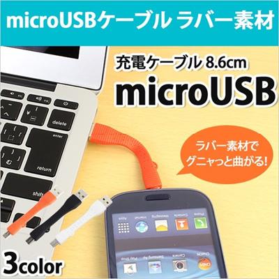 ER-SICABLE | microUSBケーブル やわらかいラバー素材 全3色 8.6cm 充電や転送・同期作業に マイクロUSB/USB変換 microUSB ケーブル [ゆうメール配送]の画像