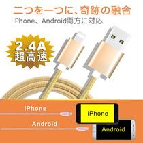 iPhoneとAndroid 一体型夢の様なLM端子 高速充電情報伝達ケーブル 特許取得技術 iphone アイフォン アイフォンケース スマホケース