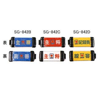 サンラッキー (SunLucky) 腕章(審判) SG-842B [分類:ゲートボール 試合用品・その他]の画像